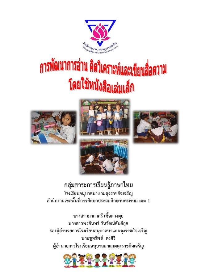 กลุ่มสาระการเรียนรู้ภาษาไทย โรงเรียนอนุบาลนาแกผดุงราชกิจเจริญ สานักงานเขตพื้นที่การศึกษาประถมศึกษานครพนม เขต 1 นางสาวมาลาศ...