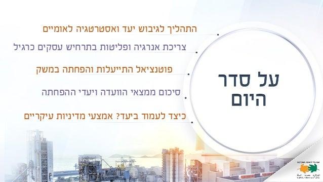 מצגת סיכום   גיבוש יעד לאומי Slide 2