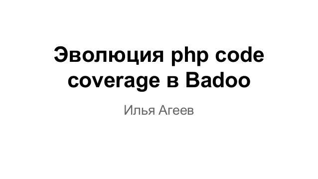 Эволюция php code coverage в Badoo Илья Агеев