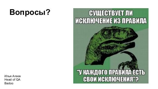 Эволюция php code coverage в Badoo. Доклад Ильи Агеева на LoveQA РИТ.
