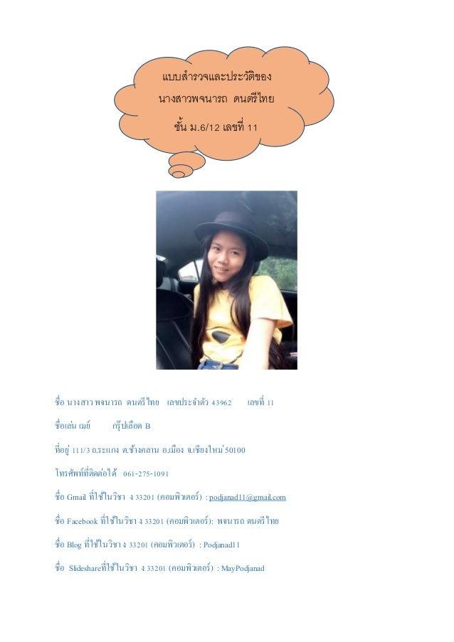 ชื่อ นางสาว พจนารถ ดนตรีไทย เลขประจาตัว 43962 เลขที่ 11 ชื่อเล่น เมย์ กรุ๊ปเลือด B ที่อยู่111/3ถ.ระแกง ต.ช้างคลาน อ.เมือง ...