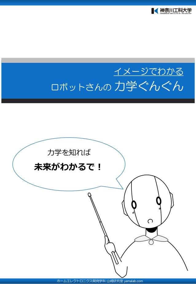 イメージでわかる ロボットさんの 力学ぐんぐん ホームエレクトロニクス開発学科 山崎研究室 yamalab.com 力学を知れば 未来がわかるで!