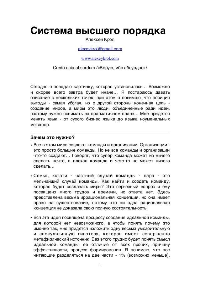 Система высшего порядка Алексей Крол alexeykrol@gmail.com www.alexeykrol.com Credo quia absurdum /«Верую, ибо абсурдно»/ С...