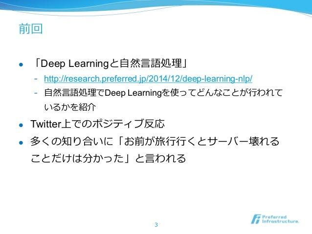 音声認識と深層学習 Slide 3