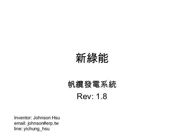 新綠能 帆纜發電系統 Rev: 1.8 Inventor: Johnson Hsu email: johnson#erp.tw line: yichung_hsu