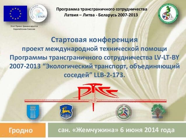 Стартовая конференция проект международной технической помощи Программы трансграничного сотрудничества LV-LT-BY 2007-2013 ...