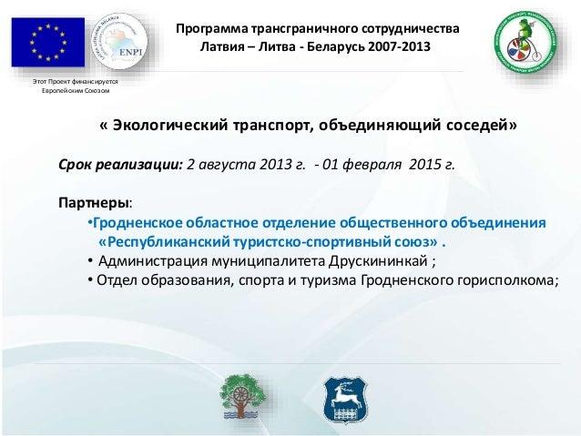 """Проект """"Экологический транспорт, объединяющий соседей"""" по Программе LV-LT-BY 2007-2013  Slide 3"""