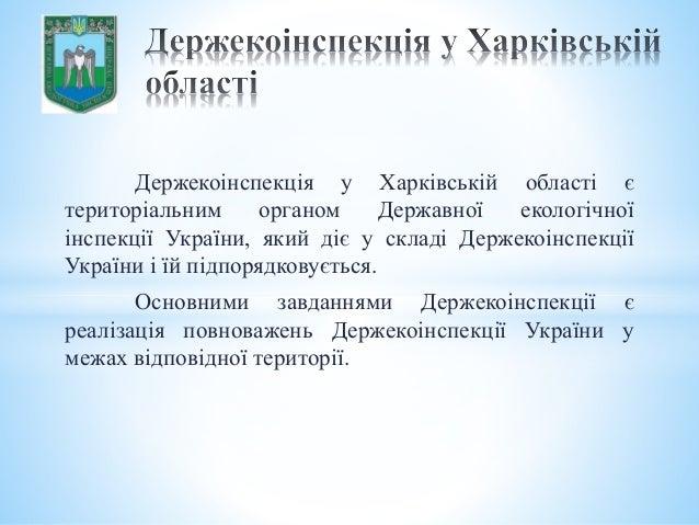 Держекоінспекція у Харківській області є територіальним органом Державної екологічної інспекції України, який діє у складі...