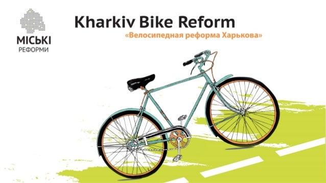 Харьков велосипедный