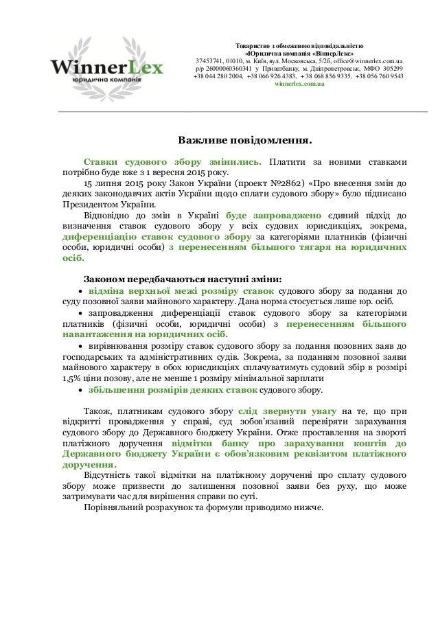 Товариство з обмеженою відповідальністю «Юридична компанія «ВіннерЛекс» 37453741, 01010, м. Київ, вул. Московська, 5/2б, o...