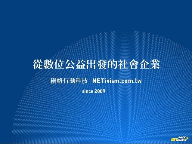 從數位公益出發的社會企業 網絡行動科技 NETivism.com.tw since 2009