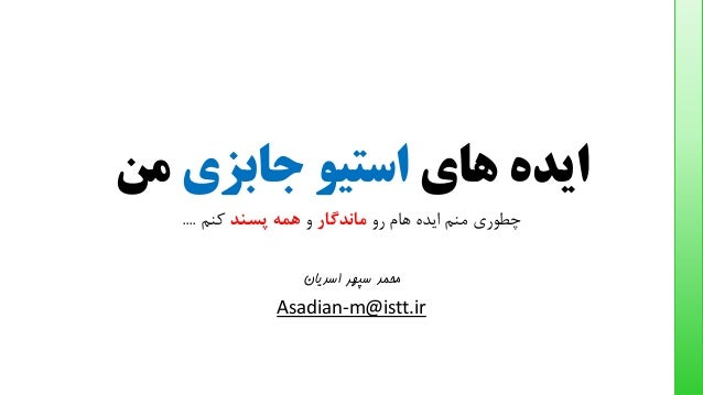 های ایدهجابزی استیومن رو هام ایده منم چطوریماندگاروپسند همهکنم.... اسدیان سپهر محمد As...