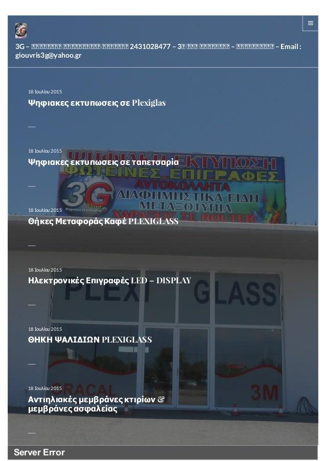 5ded950c1d6b ψηφιακές εκτυπώσεις τρίκαλα. 3G– 2431028477– 3 – – Email   giouvris3g yahoo.gr 18 Ιουλίου ...