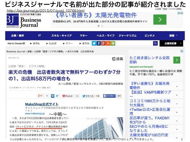 ビジネスジャーナルで名前が出た部分の記事が紹介されました 1 http://biz-journal.jp/2015/07/post_10769.html イーンスパイア(株) 横田秀珠の著作権を尊重しつつ、是非ノウハウはシェアして行きましょう。...