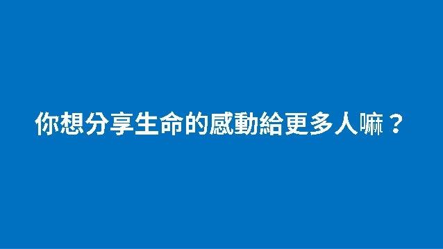 大學生簡報團.宣傳之初步構想