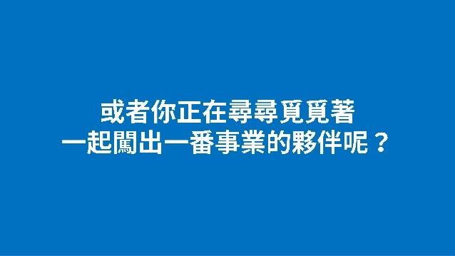 大學生簡報團.宣傳之初步構想 Slide 2