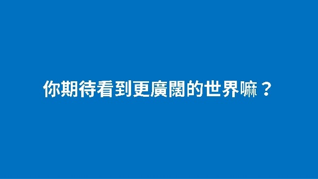 大學生簡報團.宣傳之初步構想 Slide 3