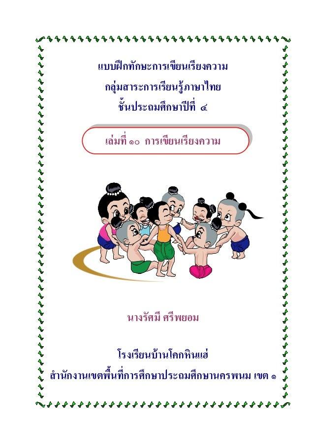 แบบทดสอบภาษาไทย ชุดที่ 1 ชั้นประถมศึกษาปีที่ 3 สถาบันทดสอบทางการศึกษาแห่งชาติ  (องค์การมหาชน) แบบทดสอบภาษาไทย ชุดที่ 1 ชั้นประถมศึกษาปีที่ 3 ...