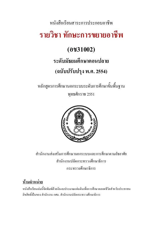 หนังสือเรียนสาระการประกอบอาชีพ รายวิชา ทักษะการขยายอาชีพ (อช31002) ระดับมัธยมศึกษาตอนปลาย (ฉบับปรับปรุง พ.ศ. 2554) หลักสูต...