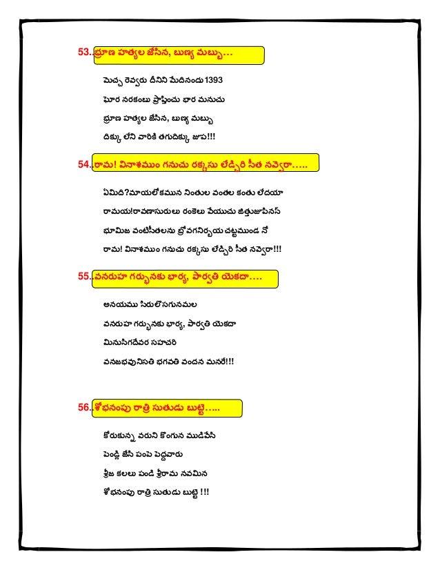 53..భూర ణ హతయల జేసన, బ్ుణయ మబ్ుు… మెచి రెవెరు దగనిని మేదినిందు1393 ఘోర నరకింబ్ు పార పుించు భలర మనుచు భూర ణ హతయల జేసన, బ్ుణ...