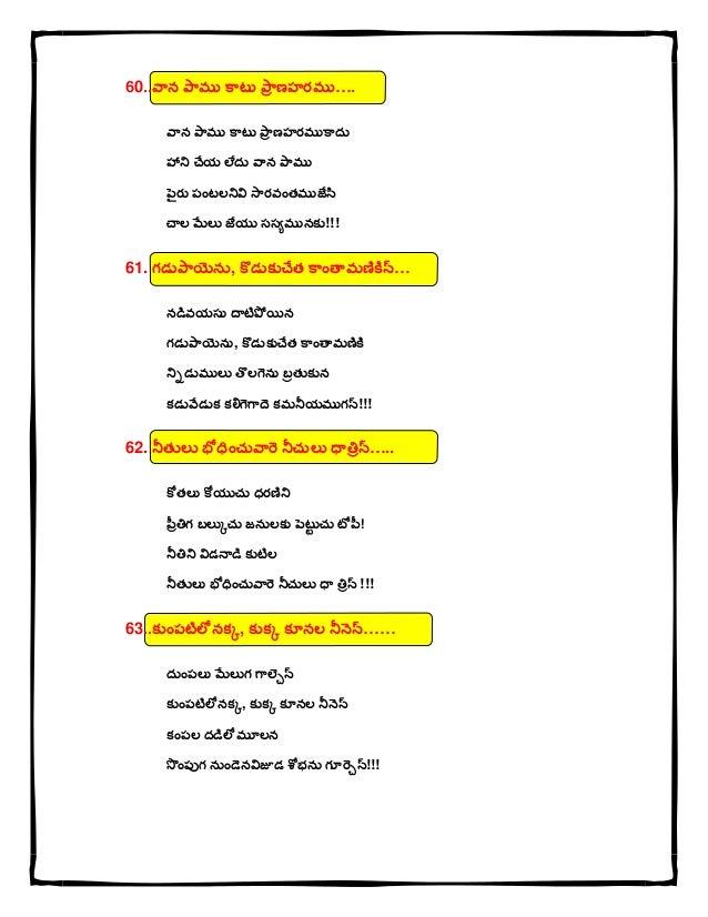60..వ్ాన పాము కాటల పార ణహరము…. వ్ాన పాము కాటల పార ణహరముకాదు హాని చేయ లేదు వ్ాన పాము పైరు పింటలనివ సారవింతముజేస చాల మేలత జే...