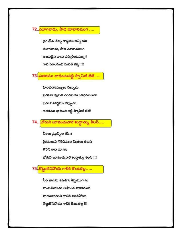 72..మూగవ్ాడు, పాడె మ్మహనముగ …. సైగ తోడ నేరుి శాసురము లనినయు మూగవ్ాడు, పాడె మ్మహనముగ అింధుడెైన వ్ాడు నదిెతీయముుగ గాన మ లపిం...