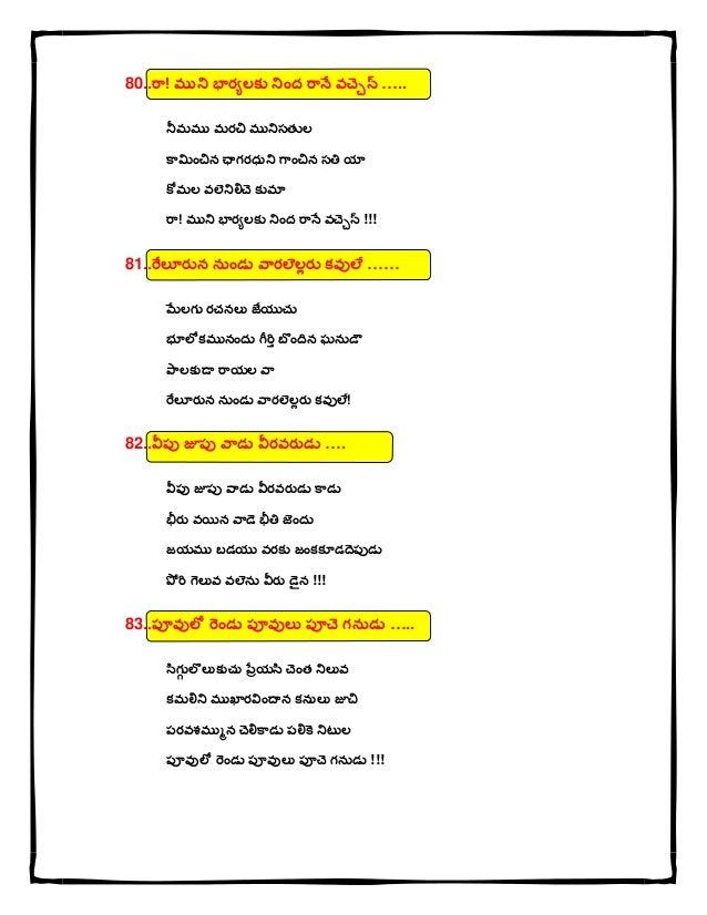 80..రా! ముని భలరయలకత నిింద రానే వచెిన్ ….. నీమము మరచి మునిసతుల కామిించిన ఛాగరధుని గాించిన సతి య కోమల వలలనిలిచె కతమ రా! మున...