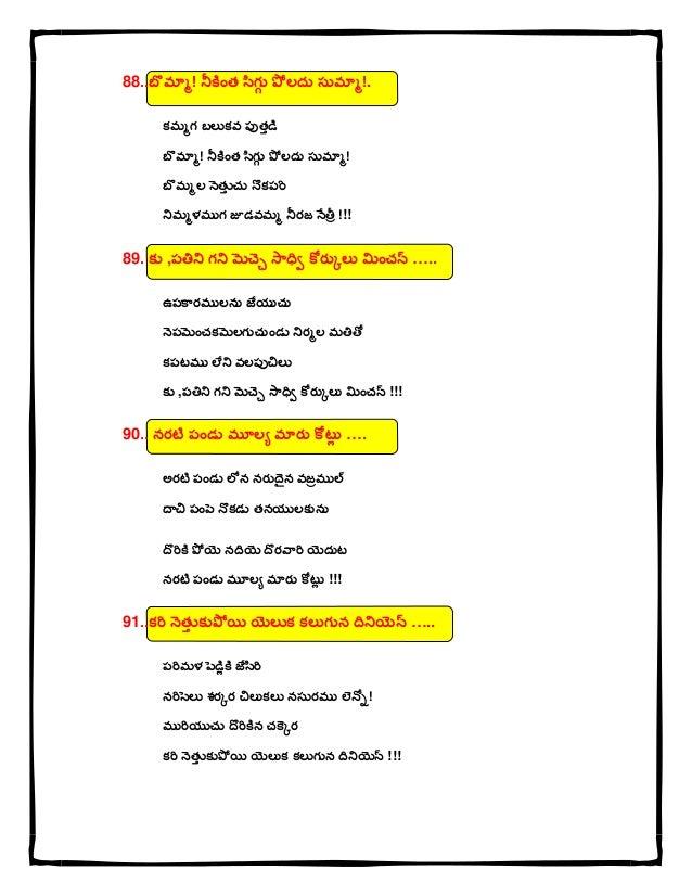88..బ్ మ ు! నీకతింత సగుీ పో లదు సుమ ు!. కముగ బ్లతకవ పుతుడడ బ్ మ ు! నీకతింత సగుీ పో లదు సుమ ు! బ్ ముల నెతుు చు నొకపరి నిముళ...