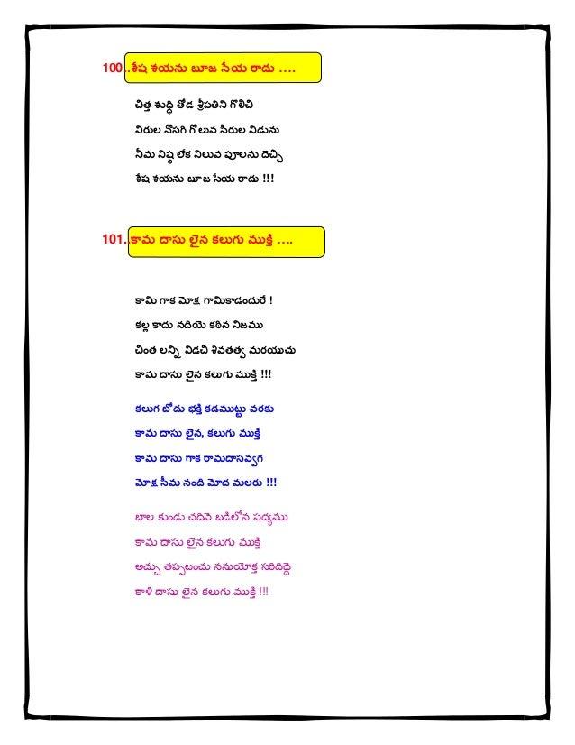 100..శేష శ్యను బ్ూజ సరయ రాదు …. చితు శుధ్ిధ తోడ శ్రరపతిని గొలిచి వరుల నొసగి గొలతవ సరుల నిడును నీమ నిషఠ లేక నిలతవ పూలను దెచ...
