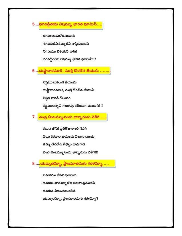 సమస్యా పూరణలు Slide 3