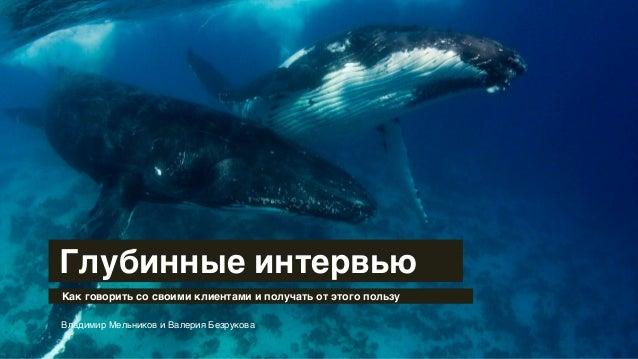 Глубинные интервью Как говорить со своими клиентами и получать от этого пользу Владимир Мельников и Валерия Безрукова