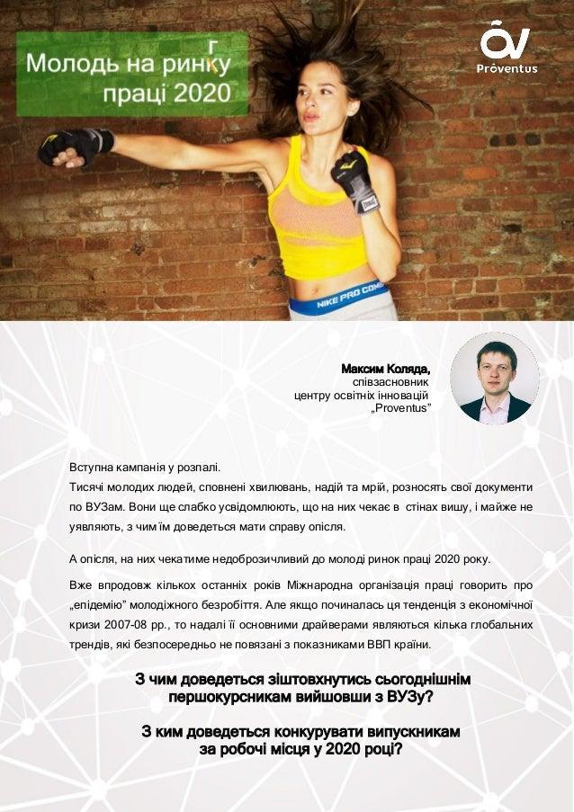 """Максим Коляда, співзасновник центру освітніх інновацій """"Proventus"""" Вступна кампанія у розпалі. Тисячі молодих людей, сповн..."""