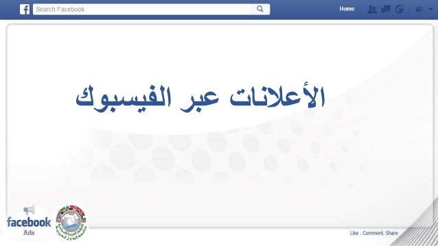 الفيسبو عبر األعالناتك