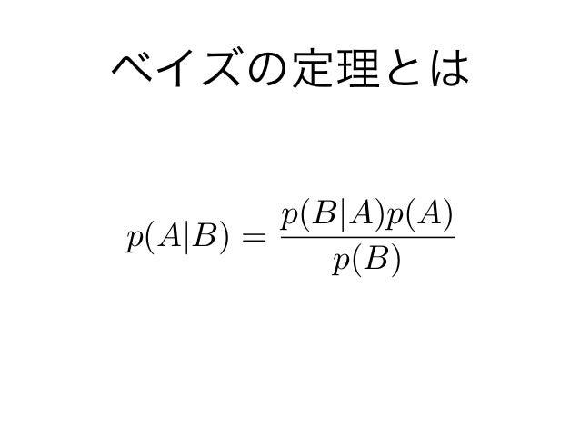 ベイズの定理とは p(A B) = p(B A)p(A) p(B)