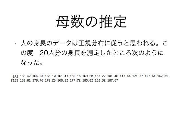 母数の推定 • 人の身長のデータは正規分布に従うと思われる。こ の度,20人分の身長を測定したところ次のように なった。