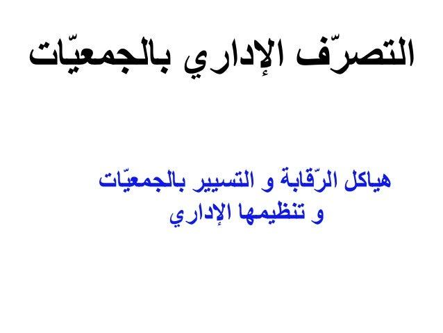 ّاتيبالجمع اإلداري ّفرالتص هياكلّاتيبالجمع التسيير و ّقابةرال واإلداري تنظيمها