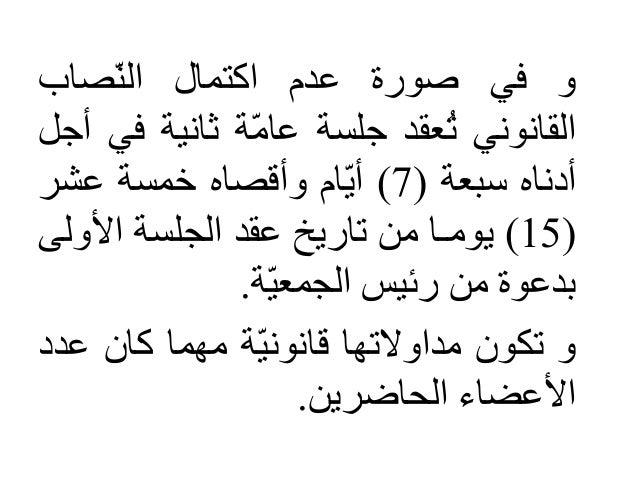 وفيصورةعدماكتمالّصابنال القانونيُعقدتجلسةّةمعاثانيةفيأجل أدناهسبعة(7)ّاميأو...