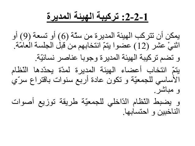 1-2-2:المديرة الهيئة تركيبة يمكنأنتتركبالهيئةالمديرةمنّةتس(6)أوتسعة(9)أو ْياثنعشر(12)...