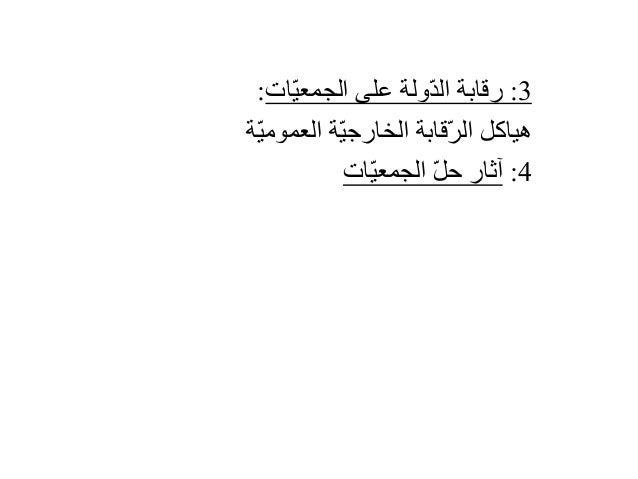 3:ّاتيالجمع على ّولةدال رقابة: ّةيالعموم ّةيالخارج ّقابةرال هياكل 4:ّاتيالجمع ّ...