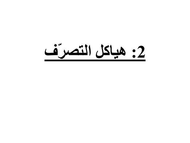 2:ّفرالتص هياكل