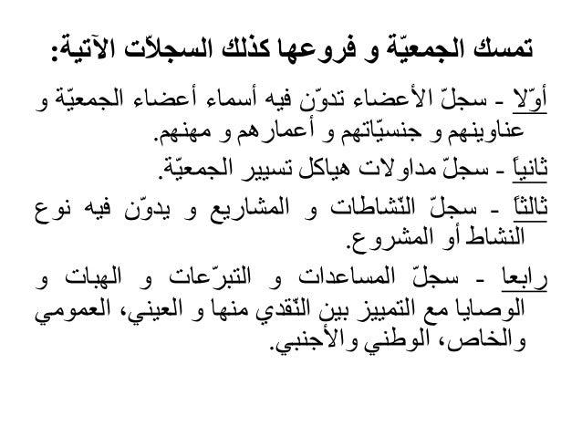 ّةيالجمع تمسكواآلتية ّتالالسج كذلك فروعها: ّالوأ-ّلسجاألعضاءّنوتدفيهأسماءأعضا...