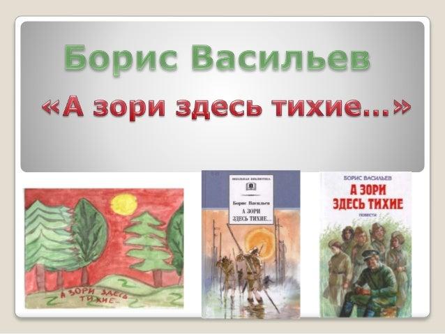 ОБ АВТОРЕ: Борис Львович Васильев —один из авторов произведений о Великой Отечественной войне. Он родился 21 мая 1924 года...