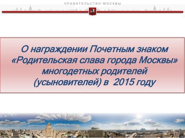 почетным знаком родительская слава города москвы