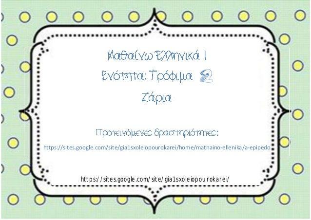 2 : https://sites.google.com/site/gia1sxoleiopourokarei/home/mathaino-ellenika/a-epipedo https://sites.google.com/site/gia...