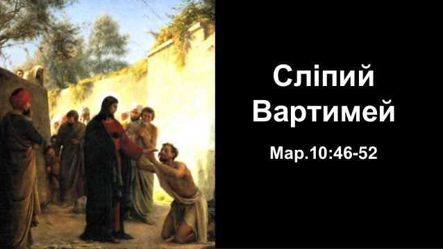 Сліпий Вартимей Мар.10:46-52