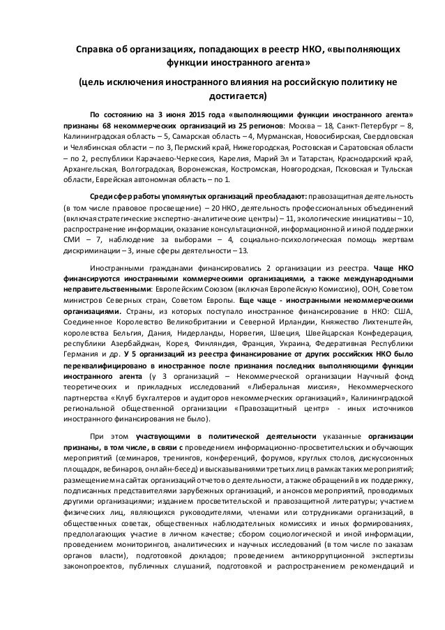 реестр некоммерческих организаций выполняющий функции иностранного агента