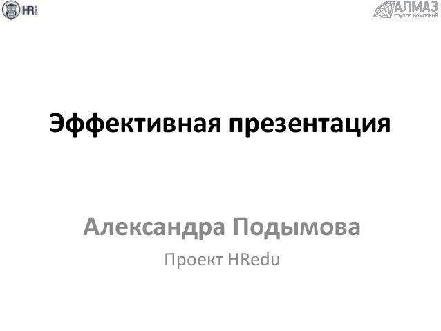 Эффективная презентация Александра Подымова Проект HRedu