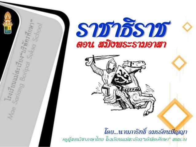 """ราชาธิราชตอน สมิงพระรามอาสา โดย...นายภาริทธิ์ อมรรัตนปัญญา ครูผู้สอนวิชาภาษาไทย โรงเรียนแม่สะเรียง""""บริพัตรศึกษา"""" สพม.34"""