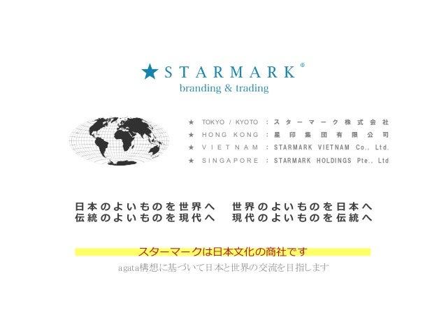 ★ TOKYO / KYOTO : ス タ ー マ ー ク 株 式 会 社 ★ H O N G K O N G : 星 印 集 団 有 限 公 司 ★ V I E T N A M : S T A R M A R K  V I E T N A ...