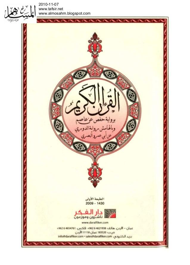 القرآن الكريم برواية حفص عن عاصم وبالهامش رواية الدوري عن أبي عمرو البصري   ملون Slide 2